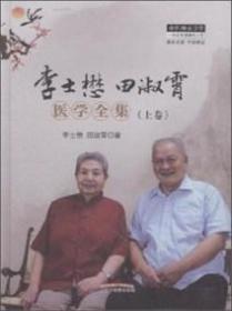 李士懋田淑霄医学全集 . 上卷