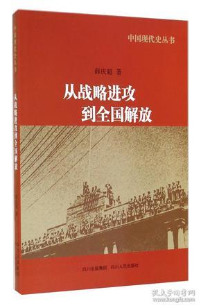 中国现代史丛书:从战略进攻到全国解放