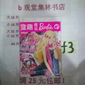 童趣芭比2010.11~~~~~满25元包邮!