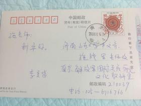 解放军国际关系学院李美皆教授签名贺卡