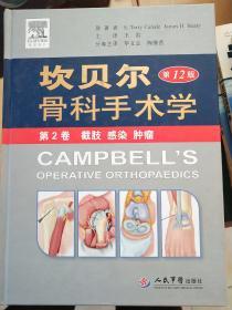 坎贝尔骨科手术学(第2卷):截肢·感染·肿瘤(第12版)