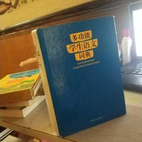 多功能学生语文词典