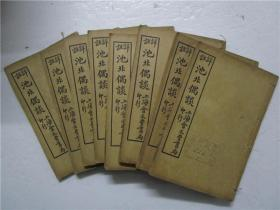 民国十五年线装版 《详注 池北偶谈》卷1-26全 共八册合售