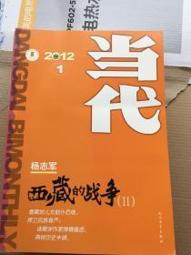当代杂志2012年1、2、4、5、6期x63