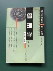 现代管理书库·教材系列:管理学(第2版)