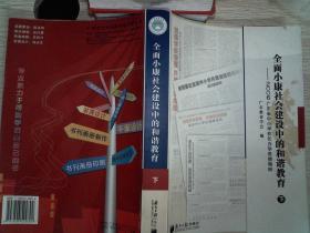 全面小康社会建设中的和谐教育下-2006广东省中小学校长办学思想精粹···