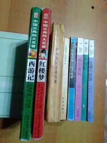 8册合售:绿藻与咸蛋、冬青树、我的童玩、365夜童话寓言成语故事、儿童智力故事大全、世界童话名著文库、红楼梦(儿童注音版连环画)、西游记(儿童注音版连环画)