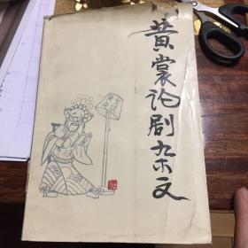 黄裳论剧杂文