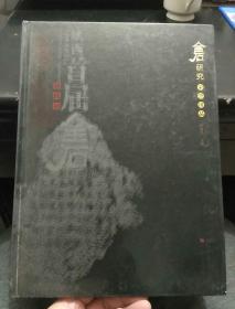 金石研究 陕西省首届金石题跋展