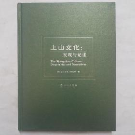 上山文化——发现与记述