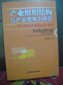 产业组织结构与产业竞争力研究:基于汽车产业的实证分析