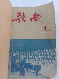歌曲1955-(1-3,6-12)
