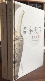 茶和天下:黄宏藏中国古代茶具(全两册)