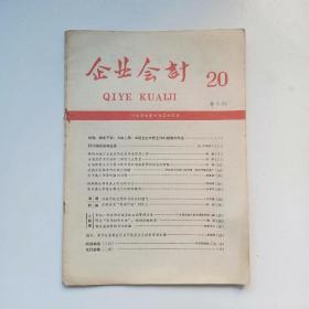 1959年《企业会计》杂志.第20期(半月刊)