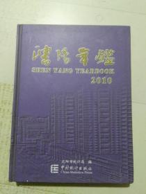 沈阳年鉴 2010(大16开精装)