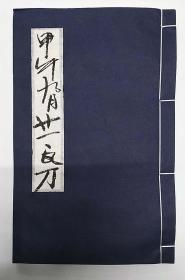 SH·B·3·中央美术学院流出·宣纸线装·书法漂亮·应为名家书写·未落款·两页墨迹·其他空白·共计48面·278mm*178mm