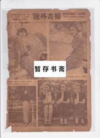 民国二十五年【号外画报】673号,温如琪女士、周涵女士、贾昕生女士、鄂文卿、陈曼艳、徐耐艳女士