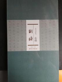 历代名家书 心经 刘墉 主编 洪亮 江西美术出版社
