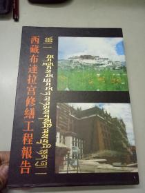 西藏布达拉宫修缮工程报告
