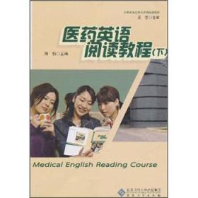 医药英语阅读教程:下册