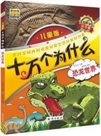 儿童版十万个为什么.注音版:恐龙世界
