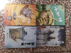 能量之城  小妖精 狗跑了 丘比特访谈录 心灵成长绘本四本合售