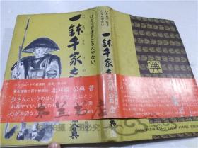 原版日本日文书 一钵千家之饭 北河原公典 株式会社フジ夕 1986年4月 32开硬精装