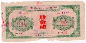 股票债卷类-----1951年安徽省歙县呈村降联村供销合作社
