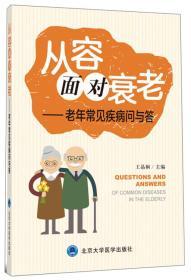 从容面对衰老:老年常见疾病问与答