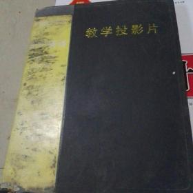 英语教学投影片初中英语第六册