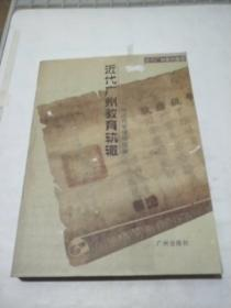 近代广州教育轨辙