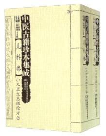 中医古籍珍本集成【儿科卷】小儿卫生总微论方 下