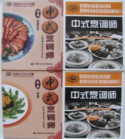 中式烹调师 第2版(基础知识+中级)教程+配套辅导练习 共4册