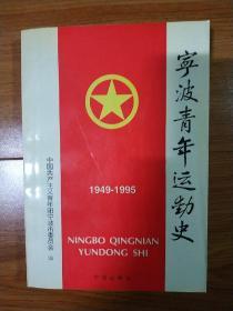 宁波青年运动史:1949-1995