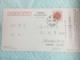 回民作家金德坤签名贺卡