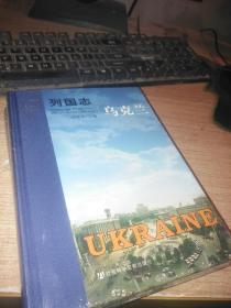 列国志  乌克兰