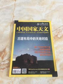 中国国家天文 2013年笫九期【古建布局中的天地对应】