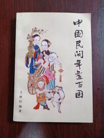 《中国民间年画百图》,编者签赠本。保真!