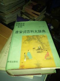 唐宋词百科大辞典[ 精装 一版一印