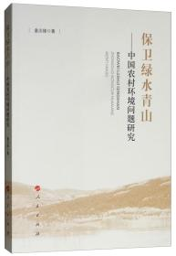 保卫绿水青山:中国农村环境问题研究 9787010198538
