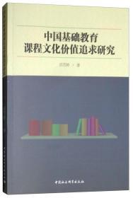 中国基础教育课程文化价值追求研究