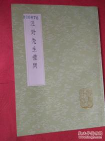 丛书集成初编:泾野先生礼问(全一册)【丛书集成初编 1037】