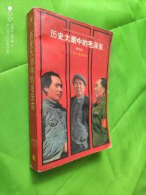 历史大潮中的毛泽东(一版一印)
