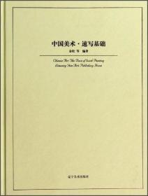 中国美术:速写基础:The basis of luick painting