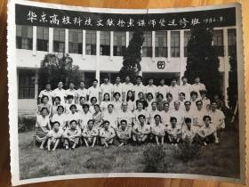 华东高校科技文献检索课师资进修班合影