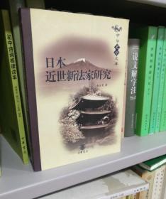 日本近世新法家研究