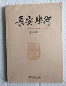 长安学术(第八辑)(16开)