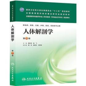 人体解剖学(第3版)/全国高等学校医药学成人学历教育(专科起点升本科)规划教材