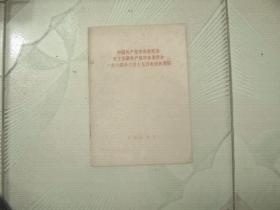 中国共产党中央委员会对于苏联共产党中央委员会1964年六月十五日来信的回复