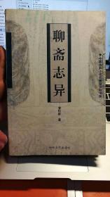 聊斋志异(中国古典小说名著普及版书系)
